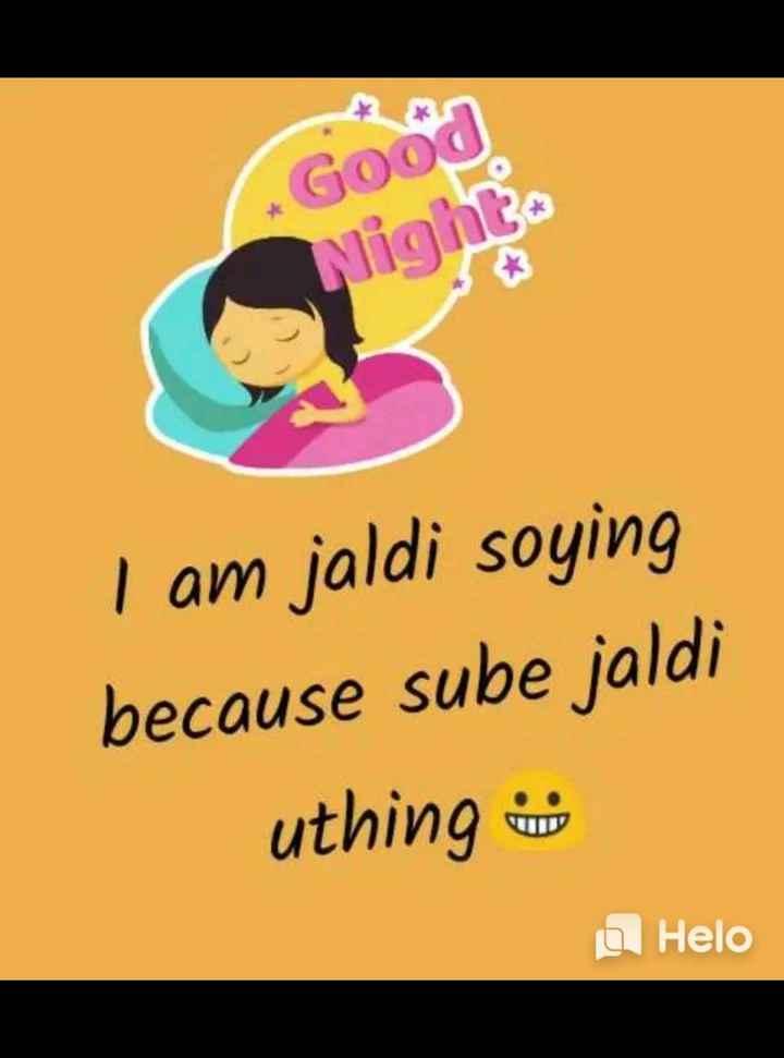 🌙 गुड नाईट - * Good Night I am jaldi soying because sube jaldi uthing - ShareChat