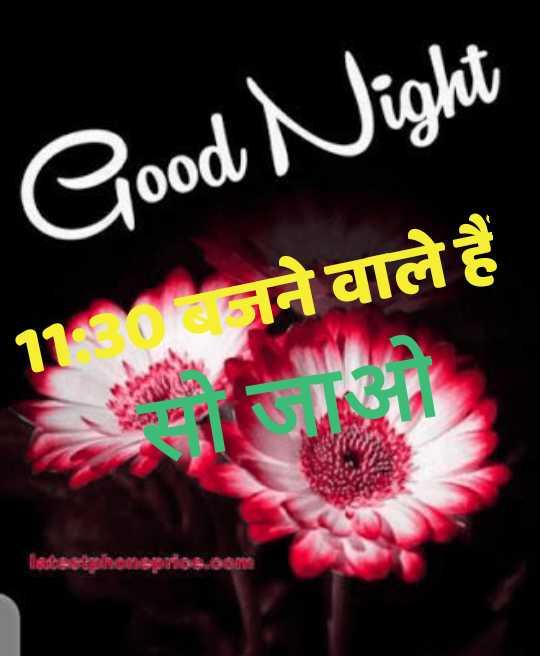 🌙 गुड नाईट - Good Night बनने वाले हैं listestphenspa apimos . 00m - ShareChat