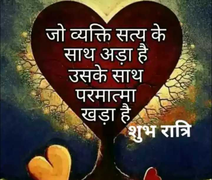 🌙 गुड नाईट - जो व्यक्ति सत्य के साथ अड़ा है उसके साथ परमात्मा खड़ा है शुभ रात्रि - ShareChat