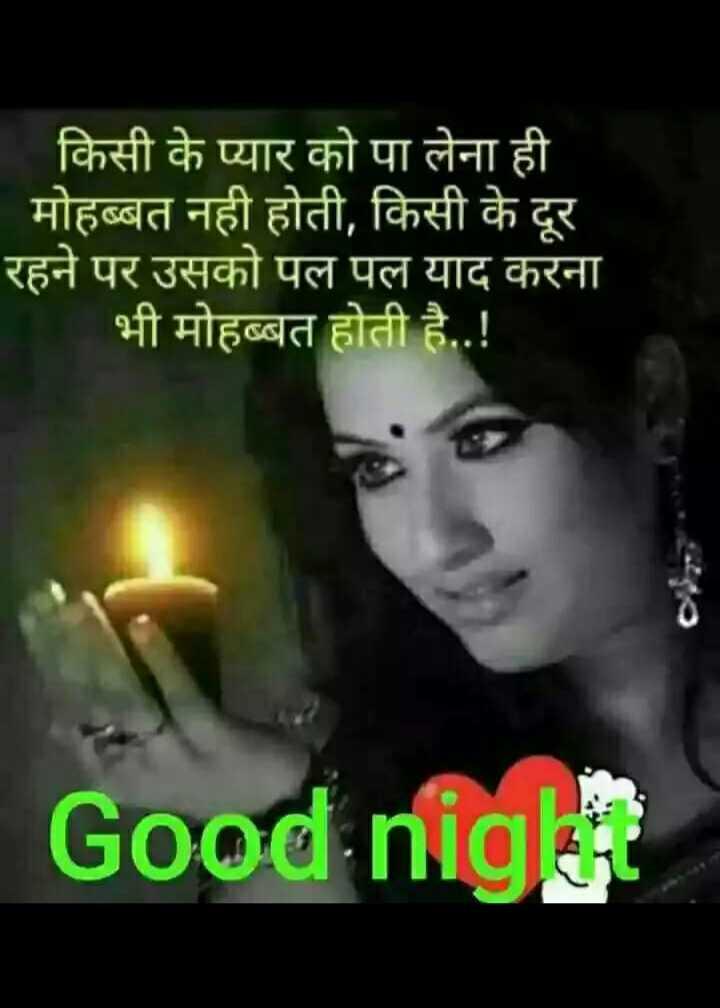 🌙 गुड नाईट - किसी के प्यार को पा लेना ही मोहब्बत नही होती , किसी के दूर रहने पर उसको पल पल याद करना भी मोहब्बत होती है . . ! Good night - ShareChat
