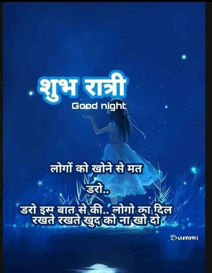 🌙 गुड नाईट - . शुभ रात्री Good night लोगों को खोने से मत Vik डरो . . ' डरो इस बात से की . . लोगो का दिल रखते रखते खुद को ना खो दो Summi - ShareChat