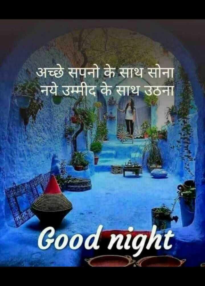 🌙 गुड नाईट - । अच्छे सपनो के साथ सोना नये उम्मीद के साथ उठना Good night - ShareChat