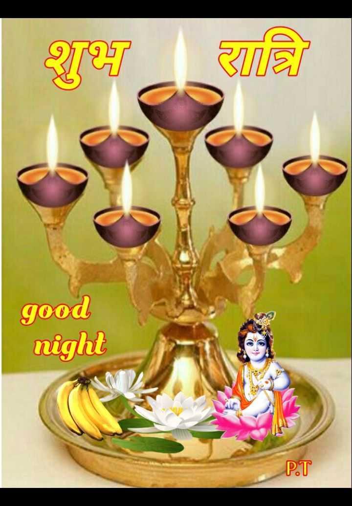 🌙 गुड नाईट - । रात्रि good night P . T - ShareChat