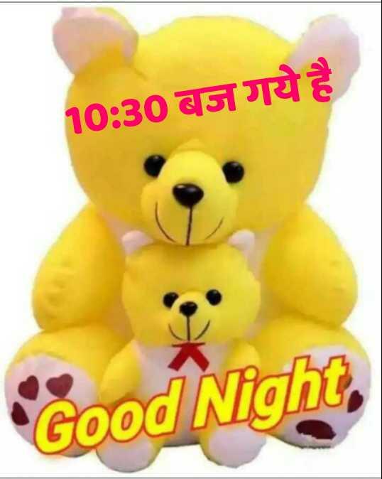 🌙 गुड नाईट - 10 : 30 बज गये है Good Night , - ShareChat