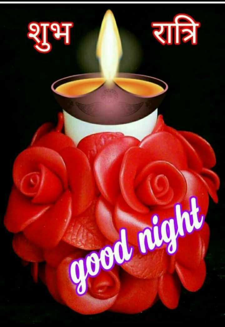🌙 गुड नाईट - शुभ रात्रि good night - ShareChat