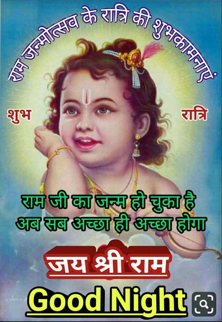 🌙 गुड नाईट - राब के रात्रि की शभकामना राम जन्मोत्सव शुभ रात्रि राम जी का जन्म हो चुका है अब सब अच्छा ही अच्छा होगा जय श्री राम Good Night - ShareChat