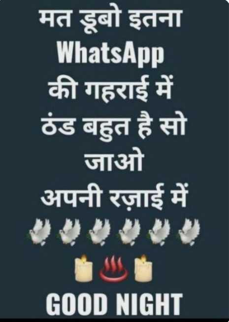 🌙 गुड नाईट - मत डूबो इतना WhatsApp की गहराई में ठंड बहुत है सो जाओ अपनी रज़ाई में GOOD NIGHT - ShareChat