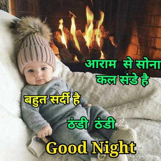 🌙 गुड नाईट - आराम से सोना कल संडे है बहुत सर्दी है ਤੀ ਚਿੰਤੀ Good Night - ShareChat