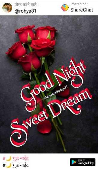 🌙 गुड नाईट - पोस्ट करने वाले : @ rohya81 Posted on : ShareChat jood Night Sharechat   Rohyast weet Dream # गुड नाईट गुड नाईट Peoopen - ShareChat