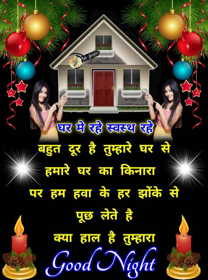 🌙 गुड नाईट - Dev Yadav & घर में रहे स्वस्थ रहे बहुत दूर है तुम्हारे घर से हमारे घर का किनारा पर हम हवा के हर झोंके से पूछ लेते है क्या हाल है तुम्हारा Good Night - ShareChat
