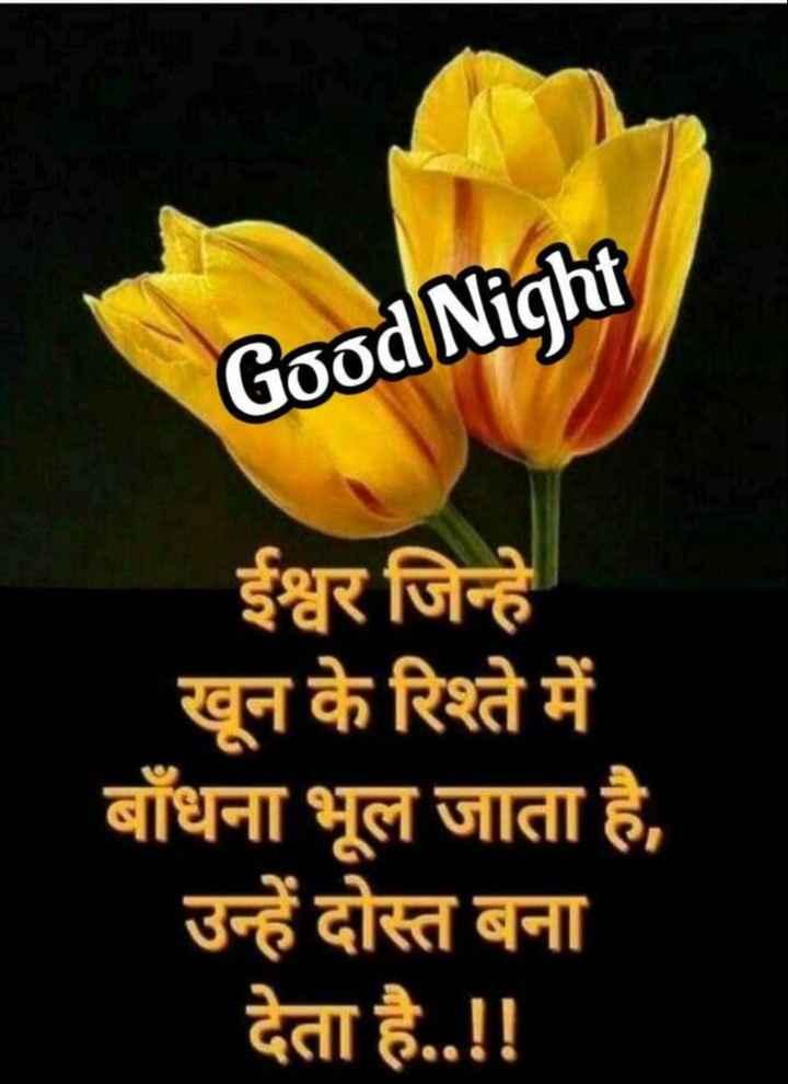 🌙 गुड नाईट - Good Night ईश्वर जिन्हे खून के रिश्ते में बाँधना भूल जाता है , उन्हें दोस्त बना देता है . . ! ! - ShareChat