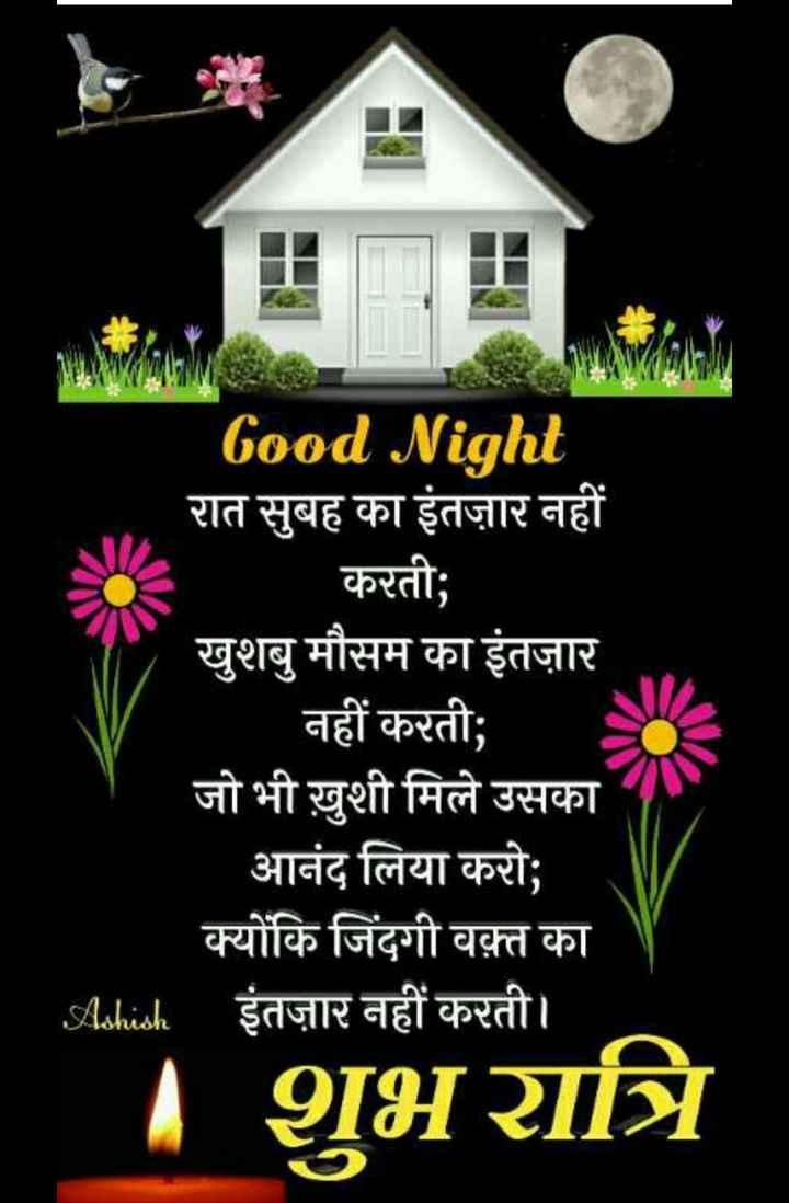 🌙 गुड नाईट - Good Night रात सुबह का इंतज़ार नहीं करती ; खुशबु मौसम का इंतज़ार नहीं करती ; जो भी ख़ुशी मिले उसका । आनंद लिया करो ; क्योंकि जिंदगी वक़्त का इंतज़ार नहीं करती । SAbhish शुभ रात्रि ७ - ShareChat