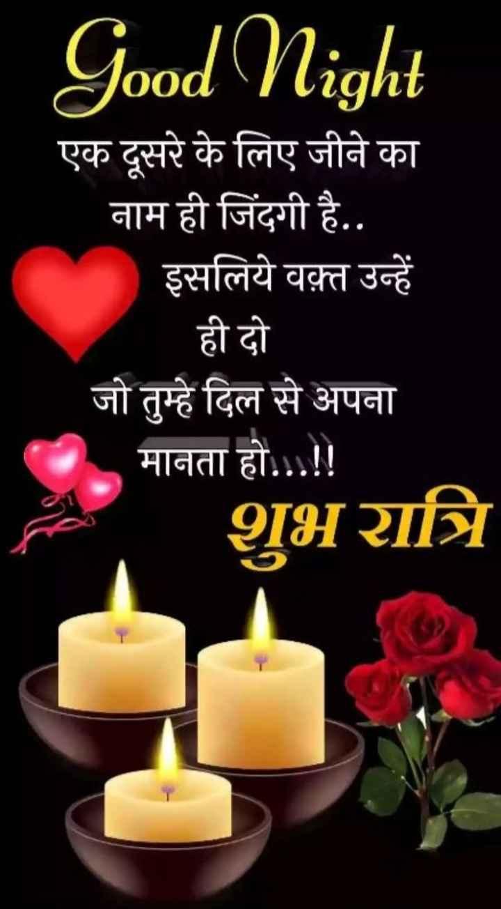 🌙 गुड नाईट - Good Night . . एक दूसरे के लिए जीने का नाम ही जिंदगी है . . इसलिये वक़्त उन्हें ही दो जो तुम्हे दिल से अपना मानता हो . . . ! ! शुभ रात्रि - ShareChat