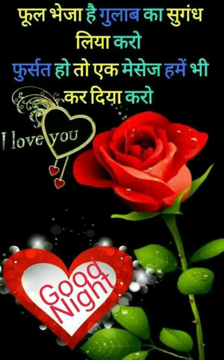 #👍गुड #🌙नाईट - फूल भेजा है गुलाब का सुगंध लिया करो फुर्सत हो तो एक मेसेज हमें भी कर दिया करो I love you - ShareChat
