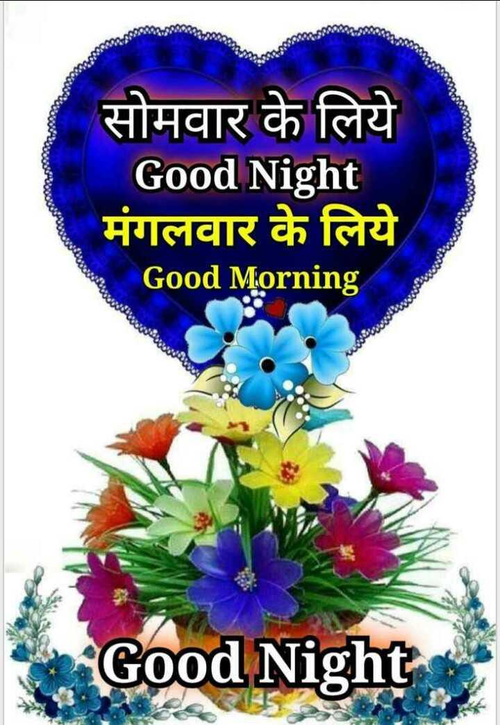 🌙 गुड नाईट - posivaaseem सोमवार के लिये Good Night मंगलवार के लिये 3886A6AB5 - book Good Morning Good Night . - ShareChat