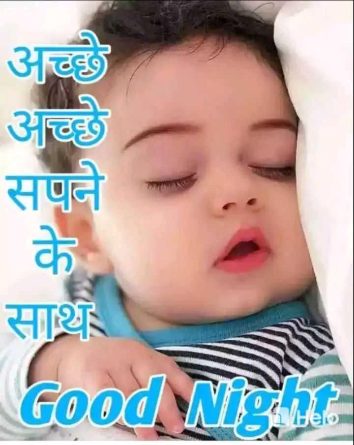 🌙 गुड नाईट - अच्छे अच्छे सपने के Good Night - ShareChat
