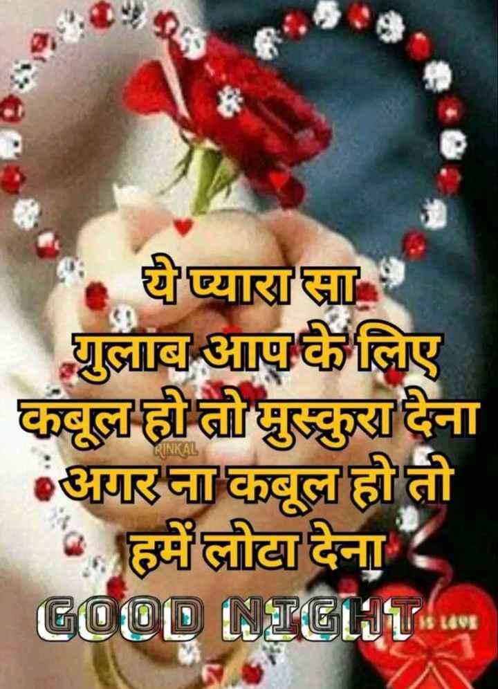 🌙 गुड नाईट - ये प्यारा सा . गुलाब आप के लिए कबूल ही तो मुस्कुरा देना अगर ना कबूल हो तो - हमें लोटा देना । GOOD NIGHT RINKAL - ShareChat