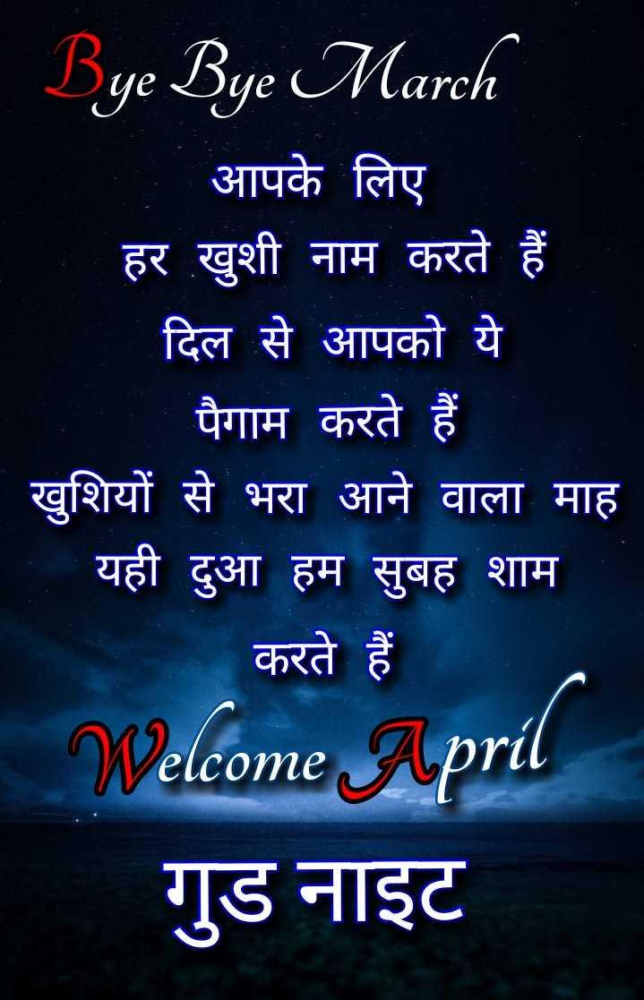 🌙 गुड नाईट - | Bye Bye March _ _ आपके लिए हर खुशी नाम करते हैं _ दिल से आपको ये पैगाम करते हैं खुशियों से भरा आने वाला माह यही दुआ हम सुबह शाम करते हैं Welcome April गुड नाइट - ShareChat