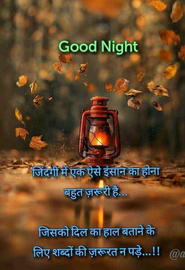 🌙 गुड नाईट - Good Night ' जिंदगी में एक ऐसे इंसान का होना बहुत ज़रूरी है . . . जिसको दिल का हाल बताने के लिए शब्दों की ज़रूरत न पड़े . . . ! ! @ a - ShareChat
