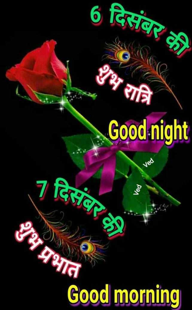 🌙 गुड नाईट - दिसंबर की शुभ रात्रि Good night Ved दिसबर की Ved शुभ प्रभात Good morning - ShareChat