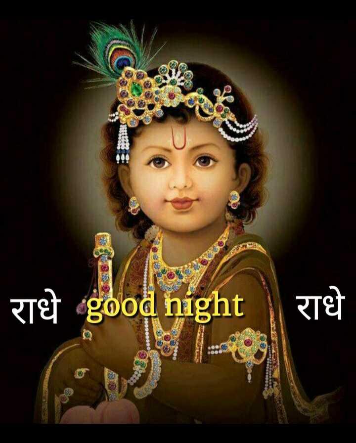🌙 गुड नाईट - TEGO राधे good night राधे - ShareChat