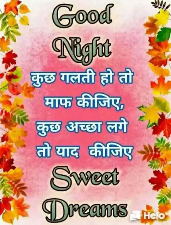🌙 गुड नाईट - Good Night कुछ गलती हो तो माफ कीजिए , कुछ अच्छा लगे तो याद कीजिए Sweet Dreams - ShareChat