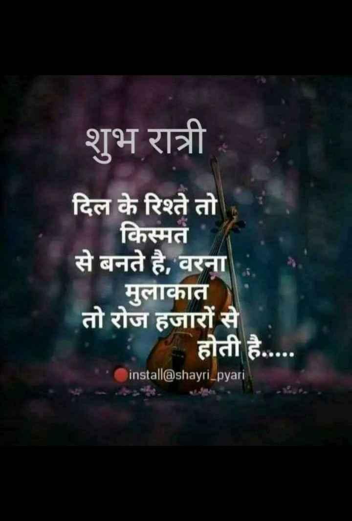 🌙 गुड नाईट - शुभ रात्री दिल के रिश्ते तो किस्मत से बनते है , वरना मुलाकात तो रोज हजारों से होती है . . . . . install @ shayri _ pyari - ShareChat