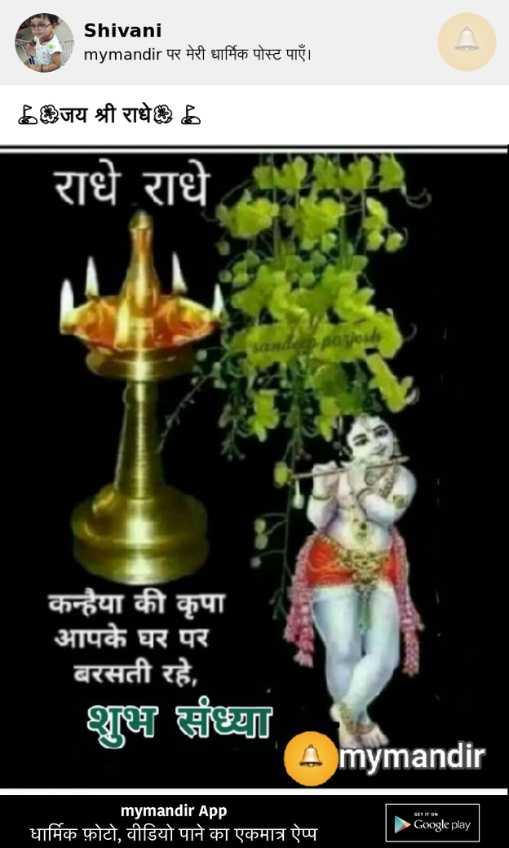 🌙 गुड नाईट - Shivani mymandir पर मेरी धार्मिक पोस्ट पाएँ । जय श्री राधे राधे राधे MAA and pay कन्हैया की कृपा आपके घर पर बरसती रहे , शुभ संध्या mymandir mymandir App धार्मिक फ़ोटो , वीडियो पाने का एकमात्र ऐप्प Google play - ShareChat