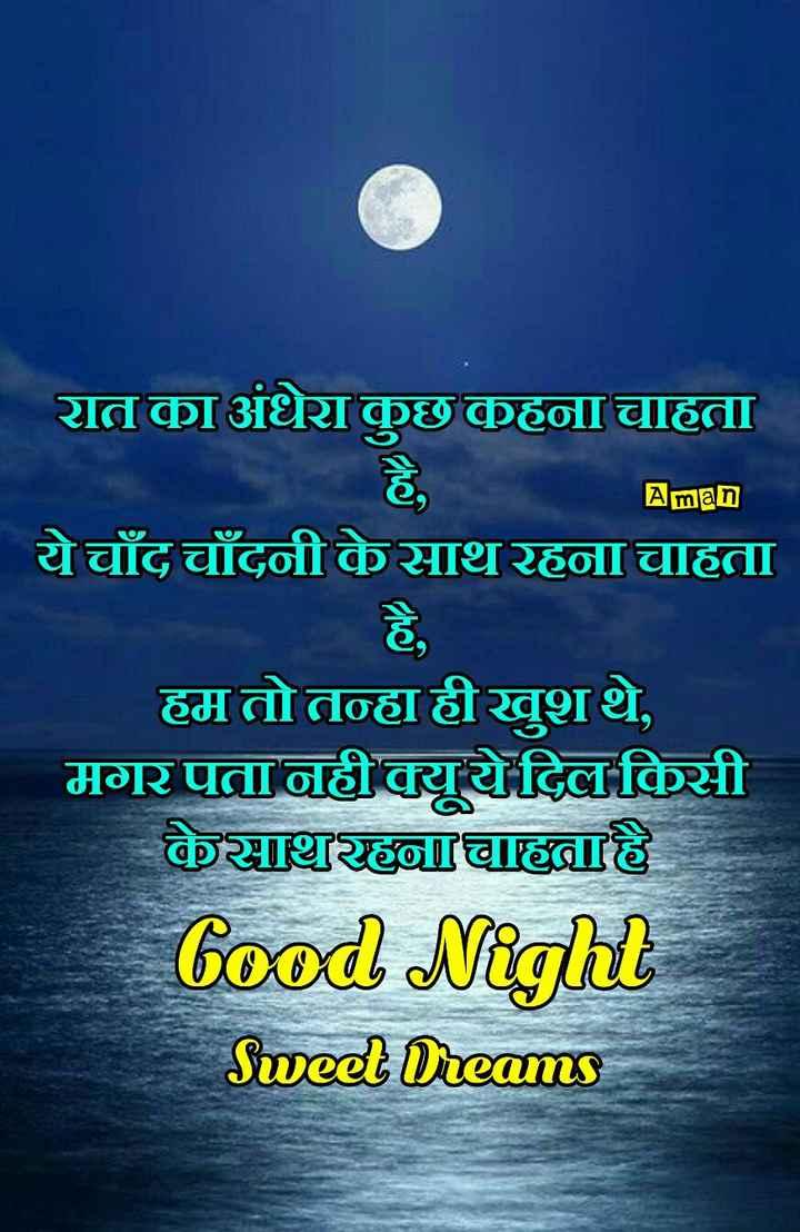 🌙 गुड नाईट - रात का अंधेरा कुछ कहना चाहता Aman । ये चाँद चाँदनी केसाथ रहना चाहता हम तो तन्हा ही खुश थे , मगर पता नही क्यूये दिल किसी केसाथ रहना चाहता है Good Night Sweet Dreams - ShareChat