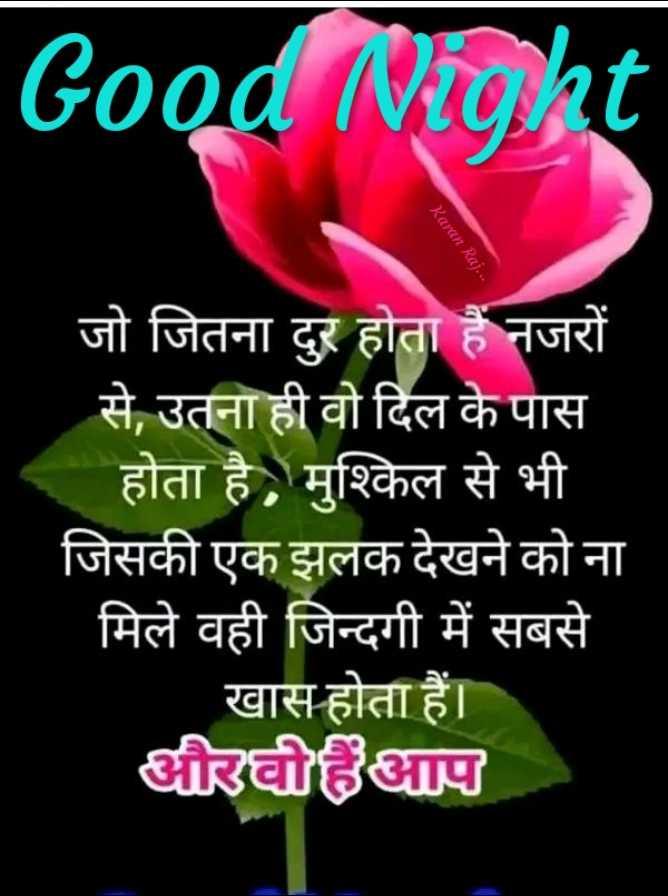 🌙 गुड नाईट - Good Night Karan Raj . . . जो जितना दुर होता है नजरों से , उतना ही वो दिल के पास _ _ _ होता है , मुश्किल से भी जिसकी एक झलक देखने को ना मिले वही जिन्दगी में सबसे _ खास होता हैं । औरवीहैं आप - ShareChat
