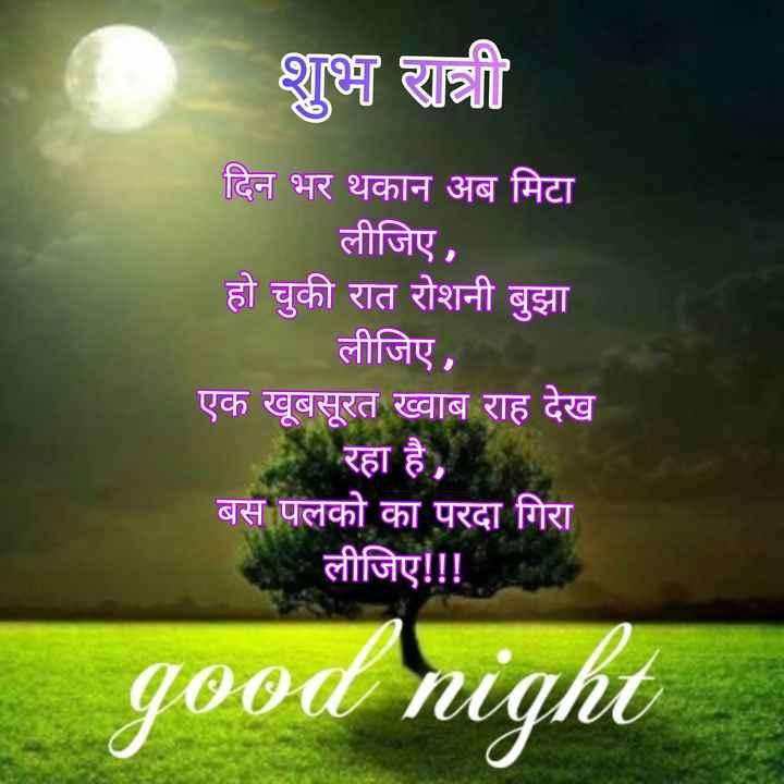 🌙 गुड नाईट - शुभ रात्री दिन भर थकान अब मिटा लीजिए , हो चुकी रात रोशनी बुझा लीजिए , एक खूबसूरत ख्वाब राह देख रहा है , बस पलको का परदा गिरा लीजिए ! ! ! good night - ShareChat