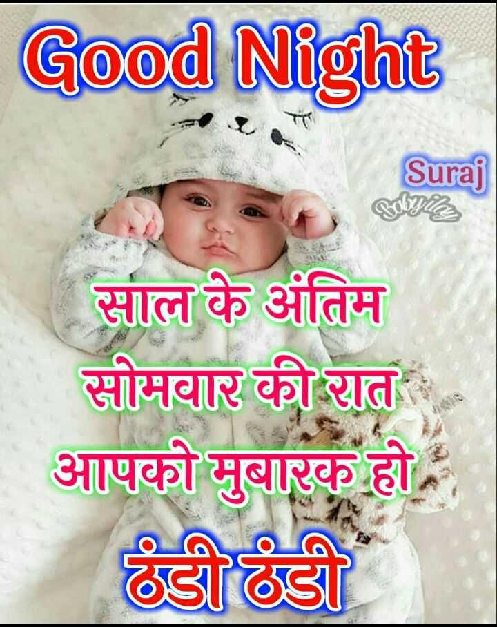🌙 गुड नाईट - Good Night Suraj साल के अंतिम सोमवार की रात आपको मुबारक हो । ठंडी ठंडी - ShareChat
