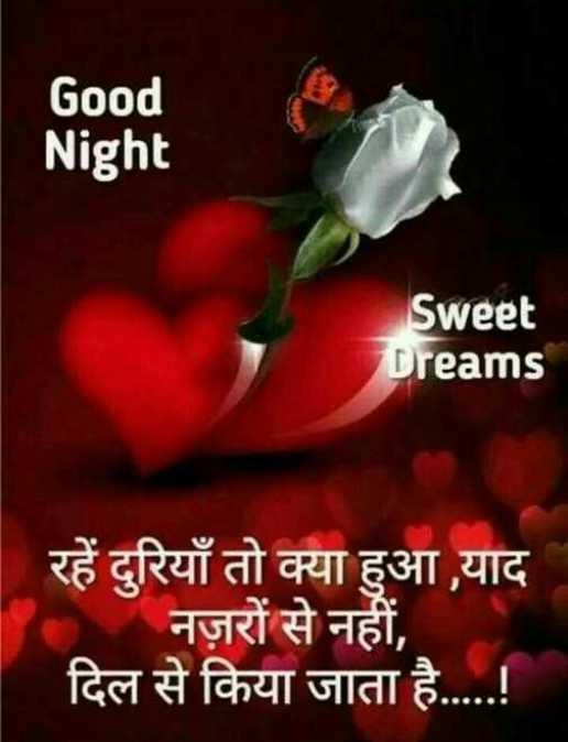 🌙 गुड नाईट - Good Night Sweet Dreams रहें दुरियाँ तो क्या हुआ , याद । 2 नज़रों से नहीं , दिल से किया जाता है . - ShareChat