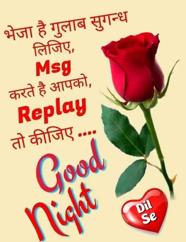 🌙 गुड नाईट - भेजा है गुलाब सुगन्ध लिजिए , Msg करते है आपको , Replay तो कीजिए . . . . Good night Dil Se - ShareChat