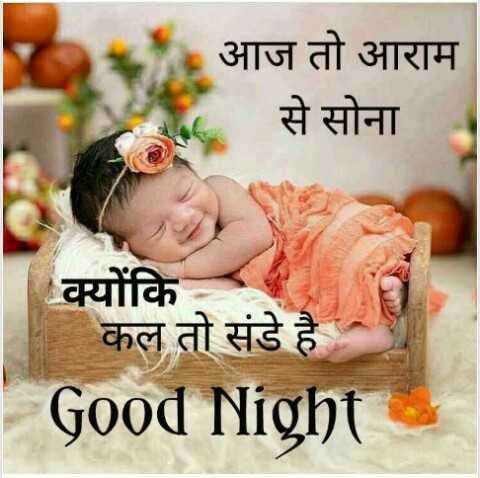 🌙 गुड नाईट - आज तो आराम से सोना क्योंकि कल तो संडे है Good Night - ShareChat