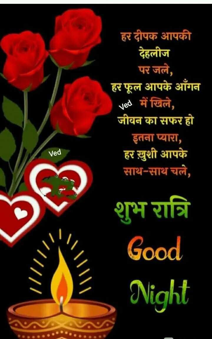 🌙 गुड नाईट - हर दीपक आपकी देहलीज पर जले , हर फूल आपके आँगन ved में खिले , जीवन का सफर हो इतना प्यारा , हर ख़ुशी आपके साथ - साथ चले , Ved । । / / / शुभ रात्रि Good Night - ShareChat