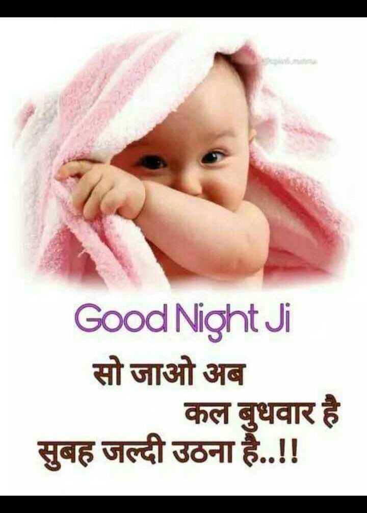 🌙 गुड नाईट - Good Night Ji सो जाओ अब कल बुधवार है सुबह जल्दी उठना है . . ! ! - ShareChat