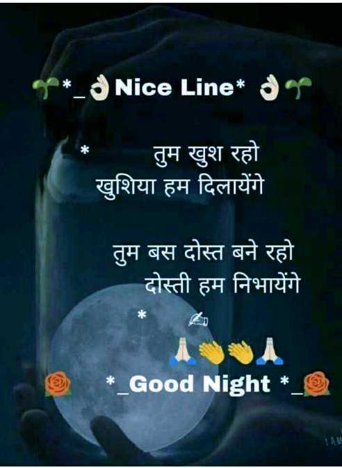 🌙 गुड नाईट - * _ Nice Line * o तुम खुश रहो खुशिया हम दिलायेंगे तुम बस दोस्त बने रहो दोस्ती हम निभायेंगे * _ Good Night * _ O - ShareChat