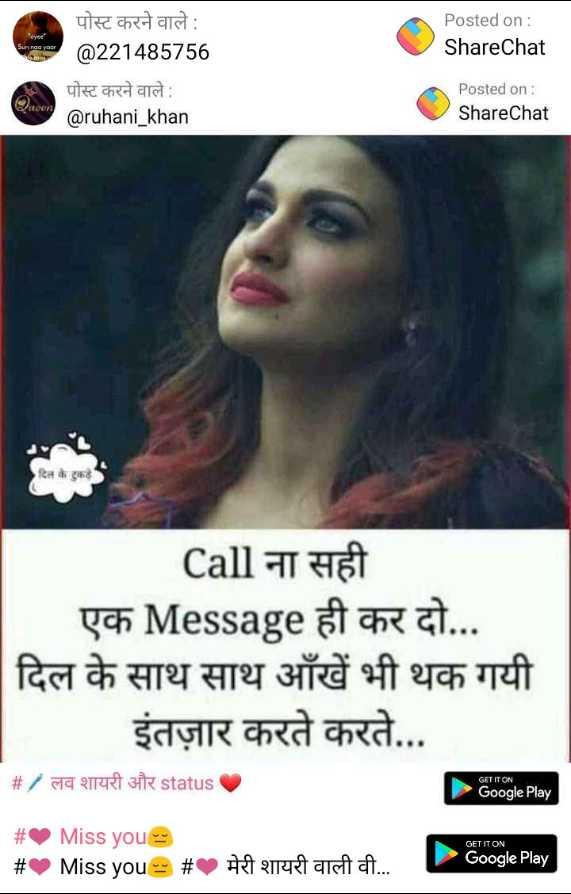 🌙 गुड नाईट - Posted on : ShareChat पोस्ट करने वाले : @ 221485756 पोस्ट करने वाले : @ ruhani _ khan Posted on : ShareChat दिल के टुकड़े Call ना सही एक Message ही कर दो . . . | दिल के साथ साथ आँखें भी थक गयी इंतज़ार करते करते . . . # / लव शायरी और status GET IT ON Google Play # # Miss yous Miss you # मेरी शायरी वाली वी . . . GET IT ON Google Play - ShareChat