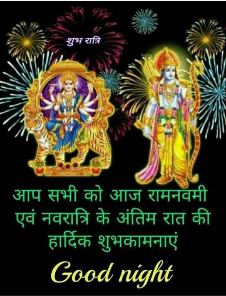 🌙 गुड नाईट - शुभ रात्रि आप सभी को आज रामनवमी एवं नवरात्रि के अंतिम रात की हार्दिक शुभकामनाएं Good night - ShareChat