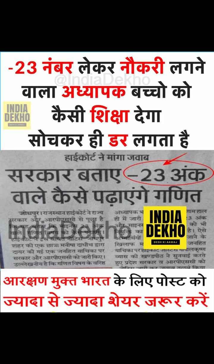 🌙 गुड नाईट - DEAMKTAAWAJ | - 23 नंबर लेकर नौकरी लगने | वाला अध्यापक बच्चो को DIRH कैसी शिक्षा देगा सोचकर ही डर लगता है हाईकोर्ट ने मांगा जवाब सरकार बताए - 23 अंक वाले कैसे पढ़ाएंगे गणित ha DEKHO जोधपुर । राजस्थानहाईकोर्ट ने राज्य अध्यापक भ गामहाल सरकार और आरपीएससी से पूछा है . ही में जारी 13 अंक कि वह बताए कि माइनस 23 अंक और माइनर को भी वाले गणित जिमय को कैसे पहा नियुक्ति का है । ऐसे हाईकोर्ट ने इस बाबत नोटिस जोधपुर - अभ्यार्थियों जाने के शहर की एक छात्रा मनीषा दाधीच द्वारा खिलाफ म जनहित दायर की गई एक जनहित याचिका पर याचिकापरहाइकाटजास्टसगाचालकृष्ण सरकार और आरपीएससीकोजारी किए । व्यास की खण्डपीठ ने सुनवाई करते उल्लेखनीय है किगणित विषयके वरिष्ठ हुए प्रदेश सरकार व आरपीएससी को DESH KI AAWAJ आरक्षण मुक्त भारत के लिए पोस्ट को ज्यादा से ज्यादा शेयर जरूर करें - ShareChat