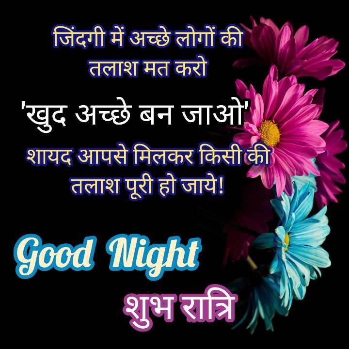 🌙 गुड नाईट - जिंदगी में अच्छे लोगों की तलाश मत करो ' खुद अच्छे बन जाओ ' शायद आपसे मिलकर किसी की _ _ _ तलाश पूरी हो जाये ! Good Night शुभ रात्रि - ShareChat