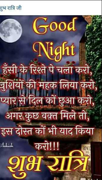 🌙 गुड नाईट - शुभ रात्रि जी Good Night हँसी के रिश्ते पे चला करो , खुशियों की महक लिया करो , प्यार से दिल को छुआ करो , अगर कुछ वक़्त मिले तो , इस दोस्त को भी याद किया । SAlal _ करो ! ! ! शुभ रात्रि Ashish RNI DEL - ShareChat