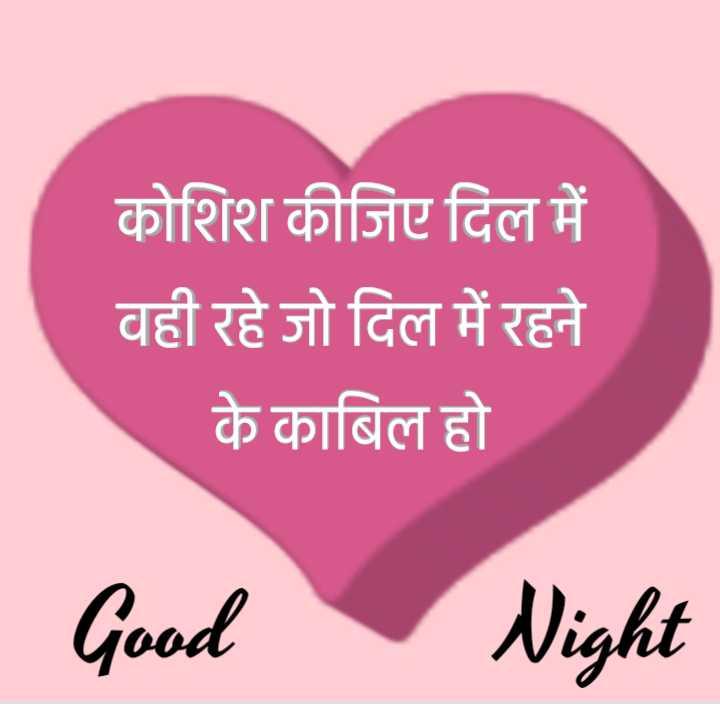 🌙 गुड नाईट - कोशिश कीजिए दिल में वही रहे जो दिल में रहने के काबिल हो Good Night - ShareChat