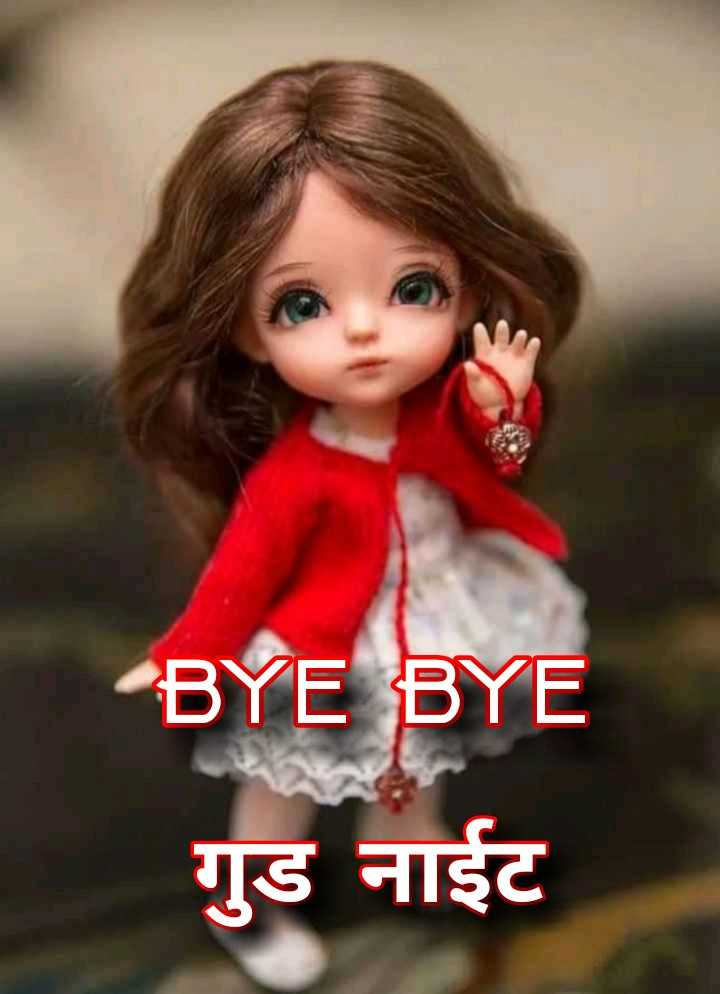🌙 गुड नाईट - BYE BYE गुड नाईट - ShareChat