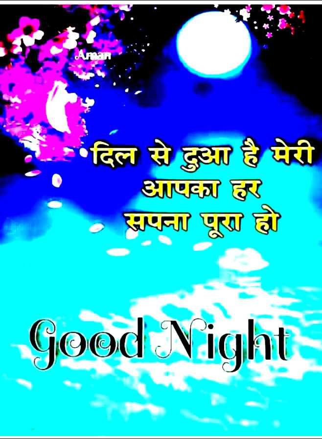 🌙 गुड नाईट - दिल से दुआ है मेरी आपका हर सपना पूरा हो Good Night - ShareChat