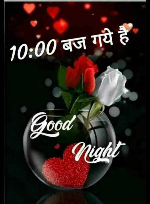 🌙 गुड नाईट - 10 : 00 CGT TETTE Good Night - ShareChat