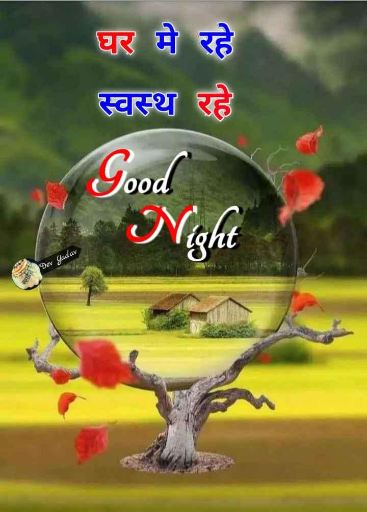 🌙 गुड नाईट - घर मे रहे स्वस्थ रहे Sood Tight Dev yadav - ShareChat