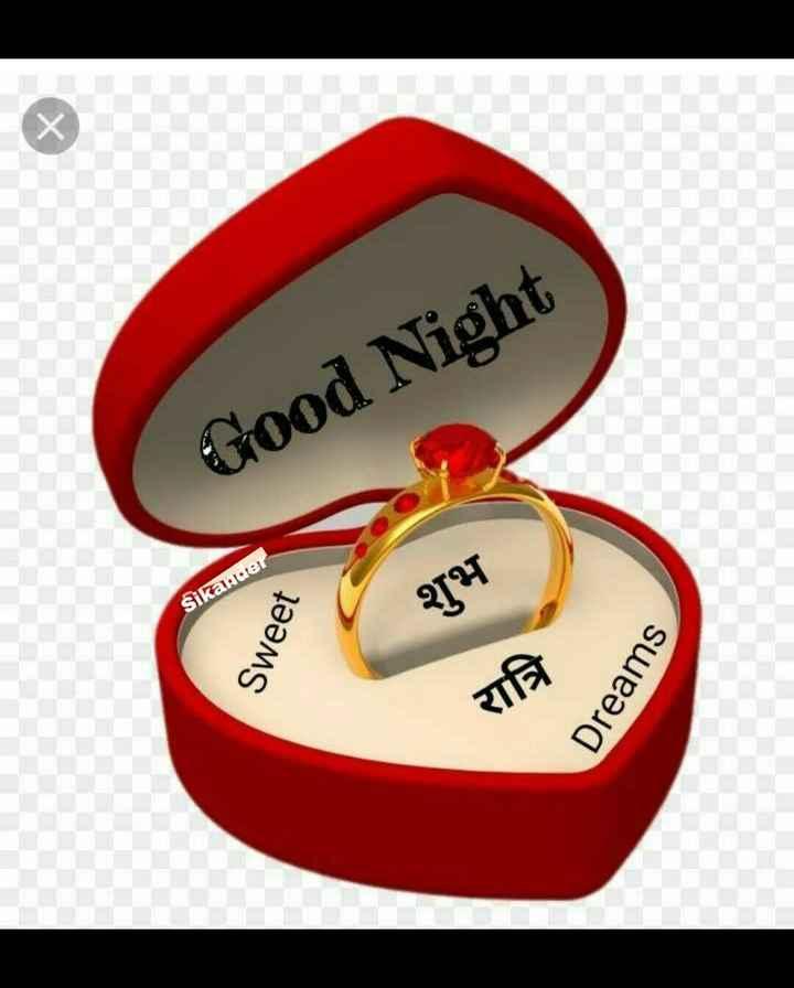 🌙 गुड नाईट - Good Night Sikander शुभ Sweet रात्रि Dreams - ShareChat