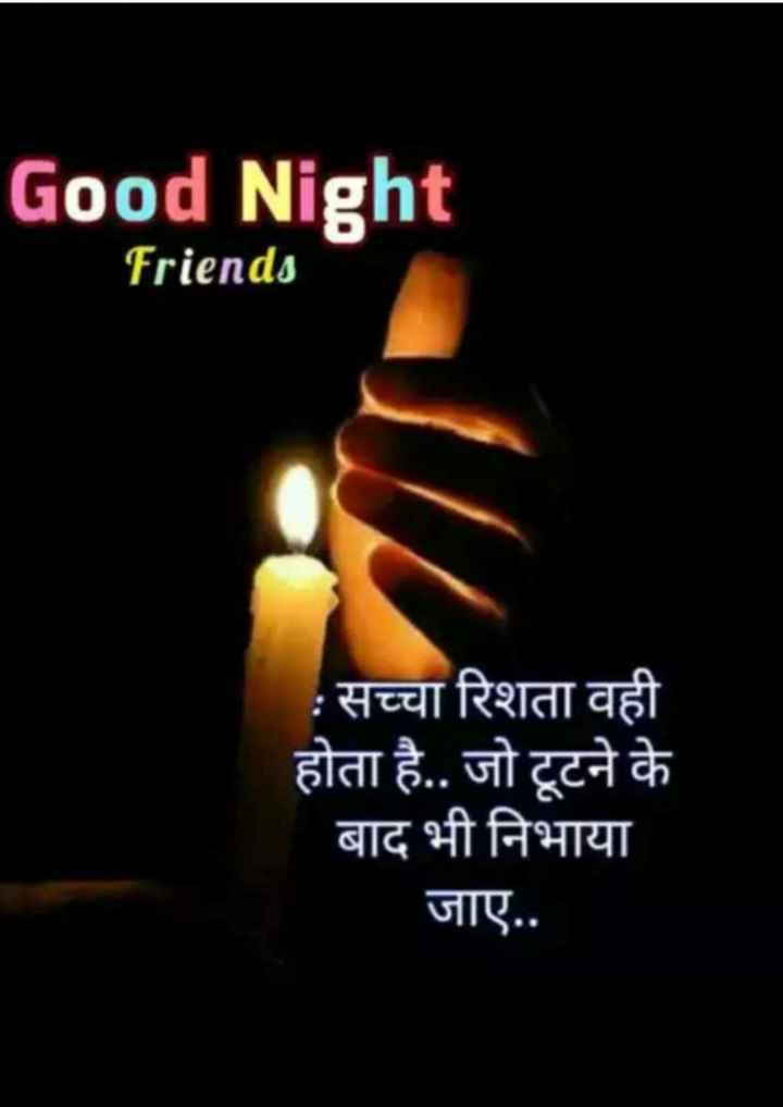 🌙 गुड नाईट - Good Night Friends : सच्चा रिशता वही होता है . . जो टूटने के बाद भी निभाया जाए . . - ShareChat